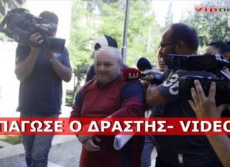 βιαστή, http://vip1news.gr/