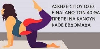 ασκήσεις, https://viralnewsgr.eu/