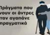 Άντρες, https://viralnewsgr.eu/